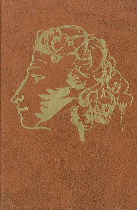 А. С. Пушкин. Собрание сочинений в 5 томах. Том 4
