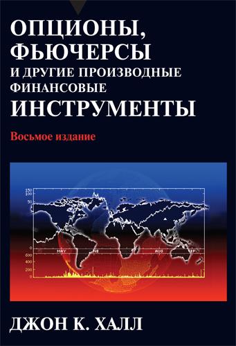Опционы, фьючерсы и другие производные финансовые инструменты ( 978-5-8459-1815-4 )