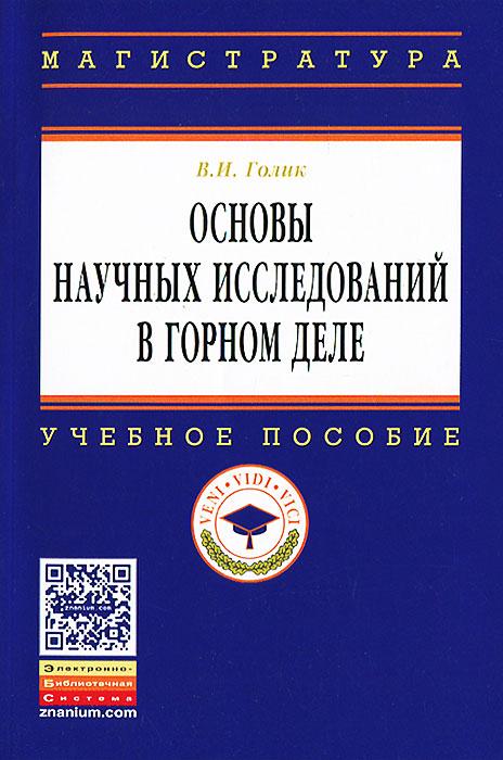Основы научных исследований в горном деле ( 978-5-16-006747-6 )