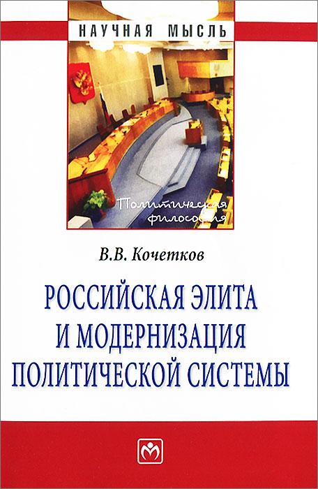 Российская элита и модернизация политической системы ( 978-5-16-009136-5 )