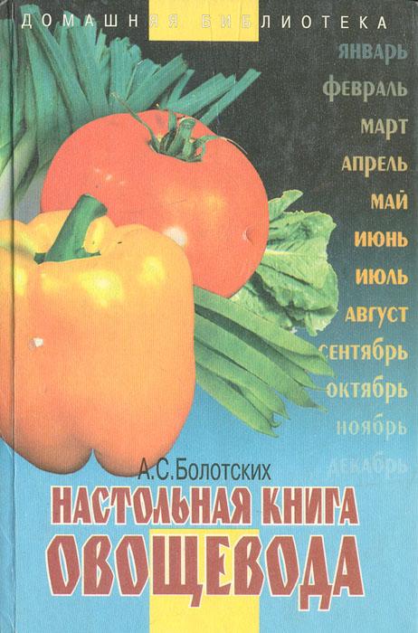 Настольная книга овощевода