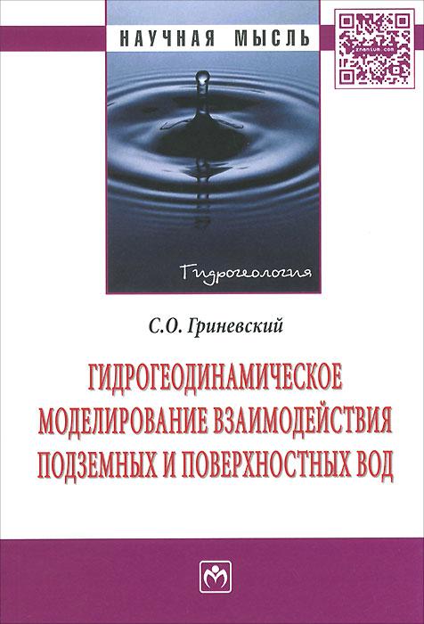 Гидрогеодинамическое моделирование взаимодействия подземных и поверхностных вод
