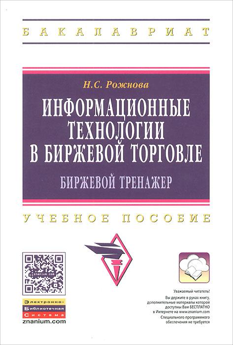 Информационные технологии в биржевой торговле. Биржевой тренажер ( 978-5-16-006651-6 )