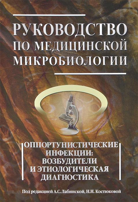 Руководство по медицинской микробиологии. Книга 3. Том 1. Оппортунистические инфекции. Возбудители и этилогическая диагностика