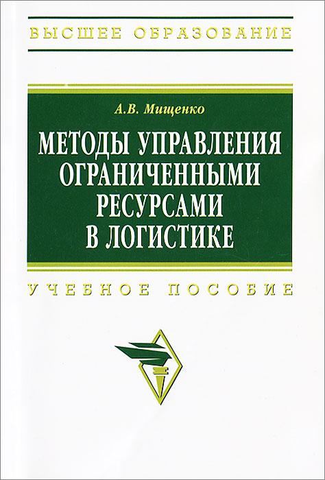 Методы управления ограниченными ресурсами в логистике ( 978-5-16-004515-3 )