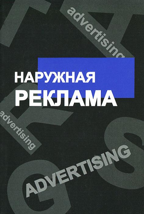 Наружная реклама ( 978-5-91134-788-8, 978-5-16-009032-0 )