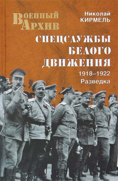 Спецслужбы Белого движения. 1918-1922. Разведка ( 978-5-4444-1332-6 )