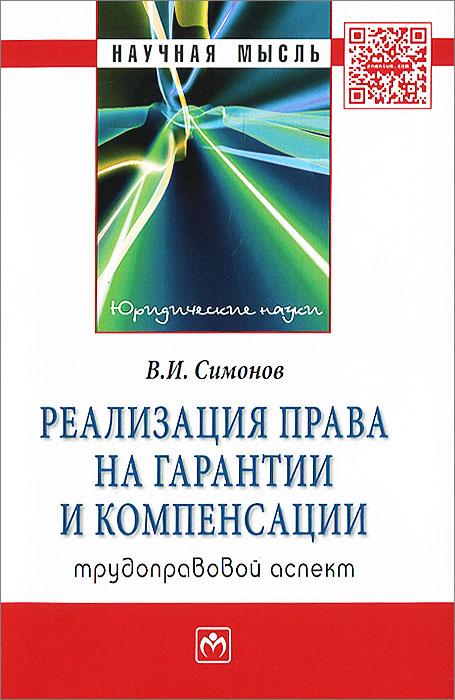 Реализация права на гарантии и компенсации. Трудоправовой аспект ( 978-5-16-006848-0 )