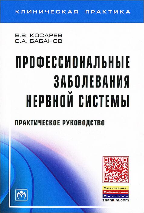 Профессиональные заболевания нервной системы. Практическое руководство ( 978-5-16-009027-6 )