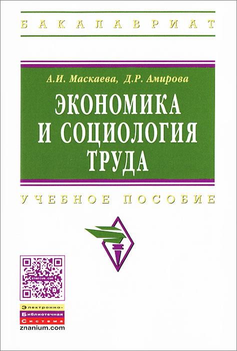 Экономика и социология труда ( 978-5-16-006422-2 )