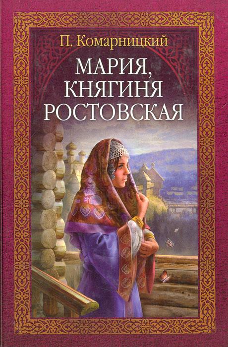 Мария, княгиня Ростовская