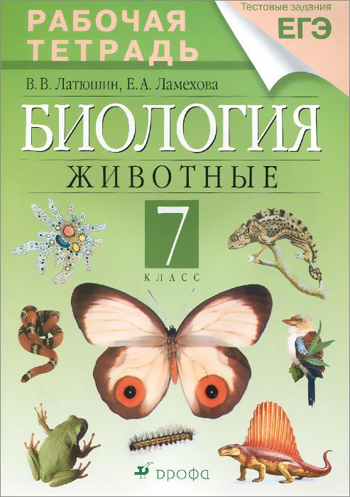 ГДЗ и Решебник по Биологии 7 класс