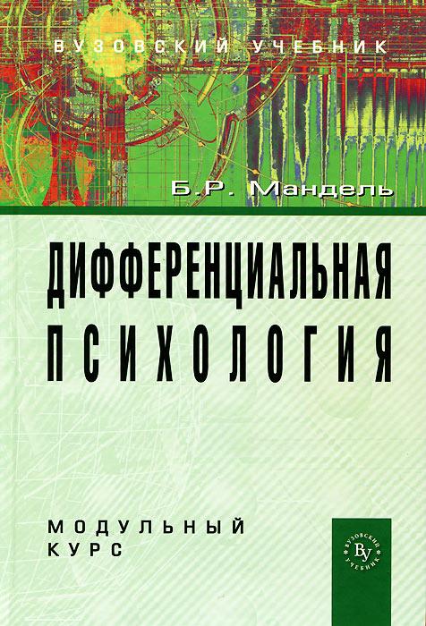 Дифференциальная психология. Модульный курс