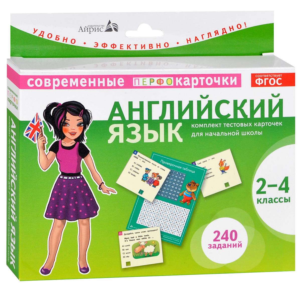 Английский язык. 2-4 классы (комплект из 120 тестовых карточек)