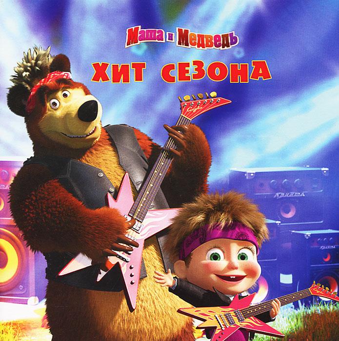 Маша и Медведь. Хит сезона