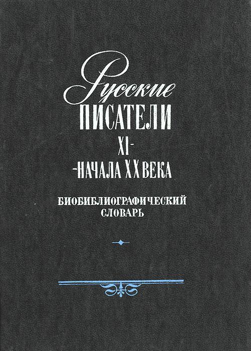 Русские писатели XI - начала XX века. Библиографический словарь