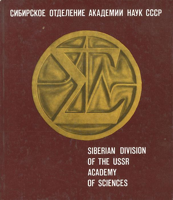 Сибирское отделение Академии наук СССР / Siberian Division of the Ussr Academy of Sciences