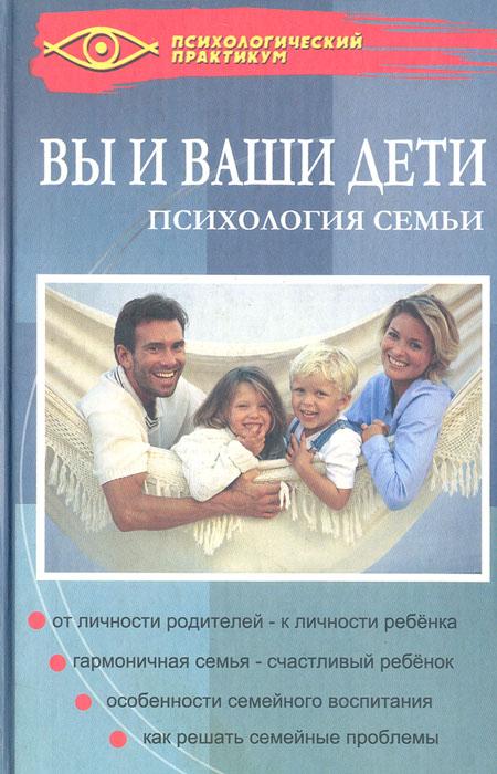 Вы и Ваши дети. Психология семьи12296407В книге, адресованной родителям и работникам социальной сферы, рассматриваются различные формы семейного неблагополучия, которое всегда оказывает негативное воздействие на психическое состояние и личностное развитие ребенка. Взрослые не всегда внимательны по отношению к детям, их проблемам, интересам и переживаниям, только когда с ребенком случается беда, они по-настоящему начинают задумываться о том, как можно было этого избежать, что можно сделать и, если еще не поздно, что следует изменить во взаимоотношениях с собственными детьми, чтобы уберечь их от поступков, нередко приводящих к трагической развязке. Автор пытается дать профессиональные советы и психологические рекомендации по решению сложных проблем, связанных с нарушением психологического климата семьи, предостеречь от распространенных ошибок в воспитании детей, знакомит с методами семейной психотерапии.