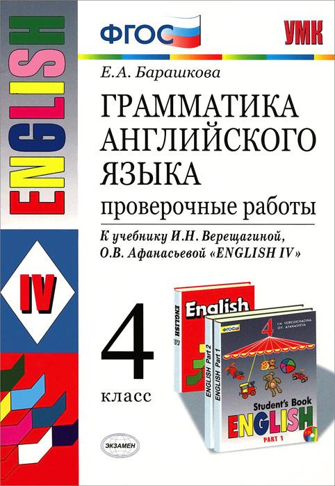 Английский язык. 4 класс. Грамматика. Проверочные работы. К учебнику И. Н. Верещагиной, О. В. Афанасьевой
