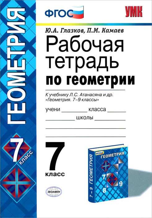 тетради геометрии учебнику класс гдз по к атанасяна в 7 рабочей