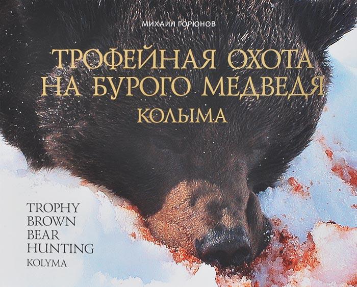 Трофейная охота на бурого медведя. Колыма (+ DVD-ROM)