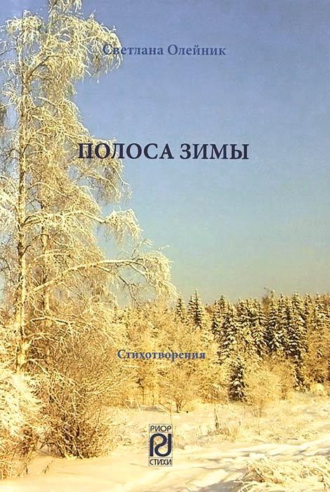 Полоса зимы