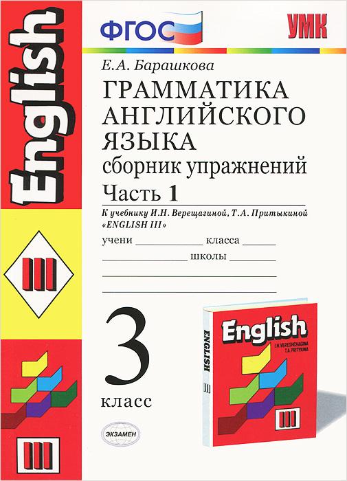 Грамматика английского языка. 3 класс. Сборник упражнений. Часть 1. К учебнику И. Н. Верещагиной, Т. А. Притыкиной