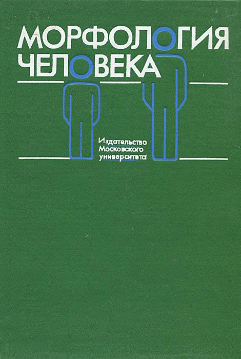 Морфология человека12296407В учебном пособии (1-е изд. - 1983 г.), написанном в соответствии с программой, представлены материалы по теоретической морфологии человека. Рассмотрены основные принципы современной морфологии, особенности роста и развития организма, состава тела и конституции человека; приводятся обширные данные по физическому развитию, общим размерам и пропорциям тела. Дается глубокий анализ возрастных, половых, этнотерриториальных и частично социально-профессиональных вариаций отдельных органов и систем органов: опорно-двигательного аппарата, центральной и периферической нервной системы, сердечно-сосудистой системы, органов чувств, внутренних органов, крови и др. Описаны некоторые прикладные аспекты морфологических исследований. Издание переработано и дополнено в соответствии с новейшими научными данными. Для студентов биологических специальностей вузов.