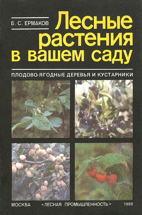 Лесные растения в вашем саду