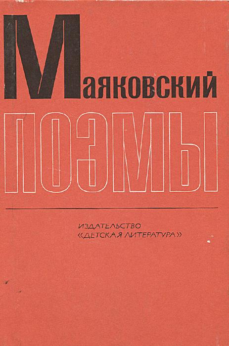 Владимир Маяковский. Поэмы