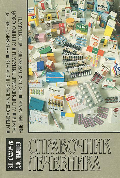 Справочник лечебника