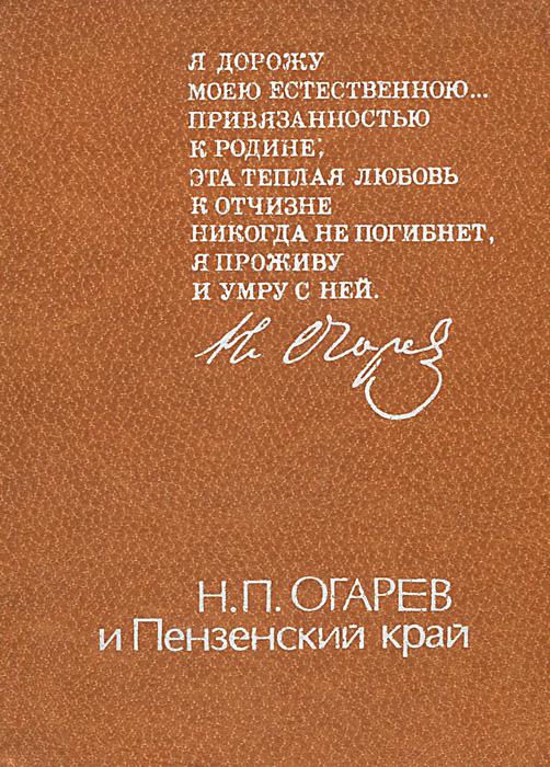 Н. П. Огарев и Пензенский край