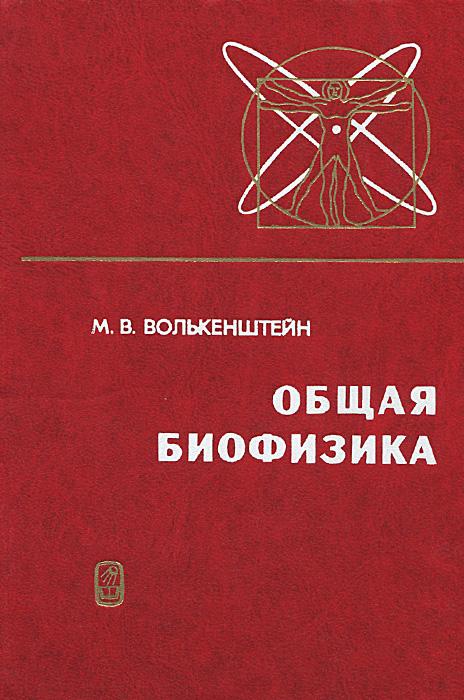 Общая биофизика