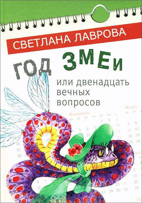 Год змеи12296407Новая книга Светланы Лавровой посвящена китайскому году Змеи, и конечно, в ней читатель встретится с очень разными - мудрыми, обаятельными, озорными, - но совсем не страшными сказочными змеями. Юным и взрослым героям уже публиковавшейся раньше сказки Год Змеи и новой сказочной повести Зоопарк на фоне пирамид предстоит пережить много приключений при непосредственном участии симпатичных рептилий. И если даже в очередной переделке змеиная мудрость окажется бессильна, героям всегда помогут дружба и чувство юмора. Рекомендуется детям среднего школьного возраста.
