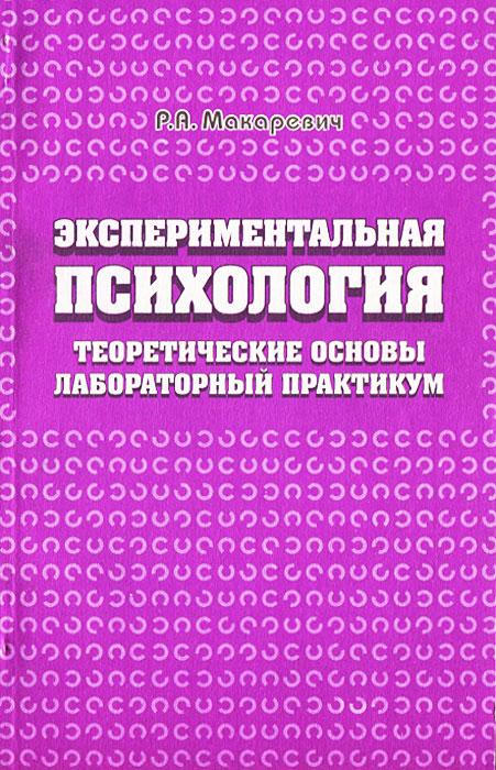 Экспериментальная психология. Теоретические основы, лабораторный практикум12296407Пособие является фактически первым учебным пособием в Республике Беларусь по проблемам экспериментальной психологии. В нем обобщен опыт организации проведения лекционных занятий автором и лабораторных работ по курсу Экспериментальная психология. Пособие предназначено для студентов и слушателей, специализирующихся в области практической психологии, а также для преподавателей психологии, магистров, аспирантов, студентов и слушателей, изучающих психологические дисциплины.