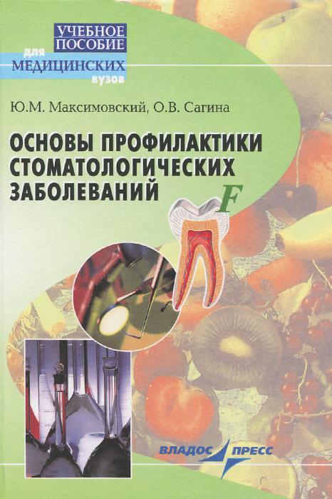 Основы профилактики стоматологических заболеваний. Учебное пособие ( 5-305-00172-2 )