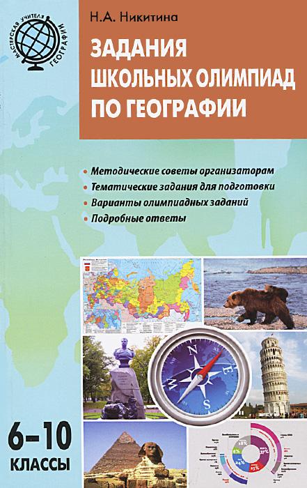 Олимпиадные задания география для 10-11 класса