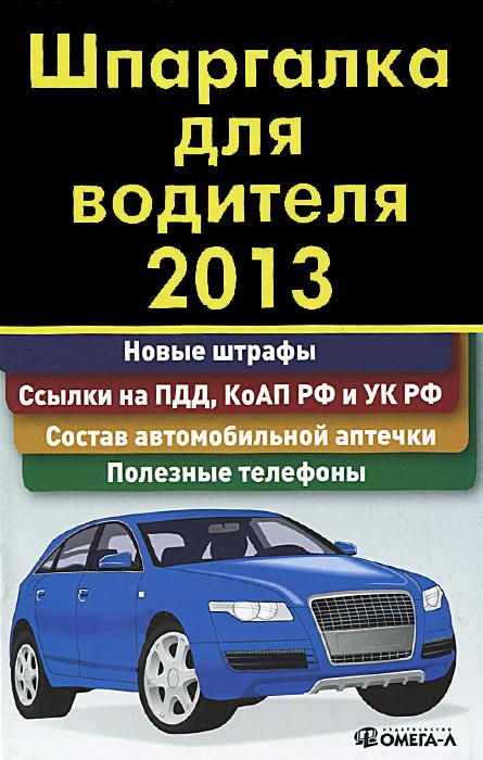 Шпаргалка для водителя 2013 ( 978-5-370-03135-9 )