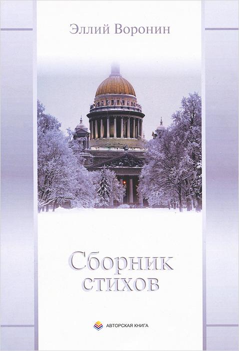 Эллий Воронин. Сборник стихов