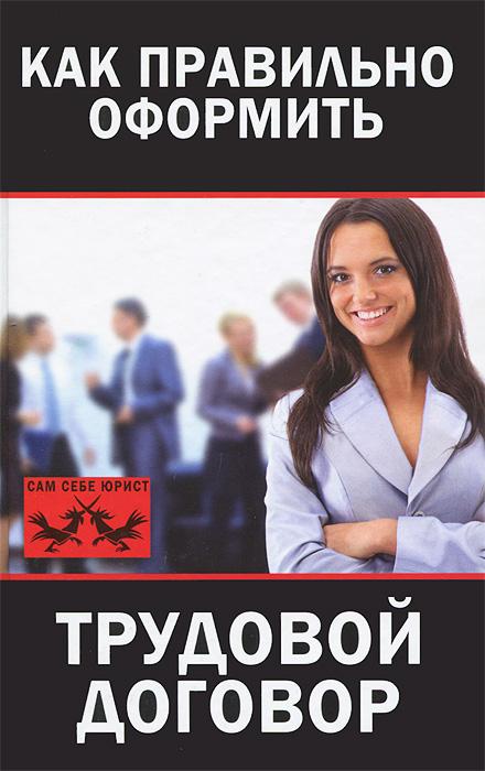 Как правильно оформить трудовой договор ( 978-5-386-06479-2 )