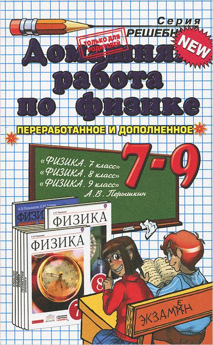 Физика. 7-9 классы. Домашняя работа ( 978-5-906767-41-7 )