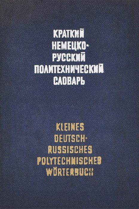 Краткий немецко-русский политехнический словарь / Kleines deutsch-russisches polytechnisches Worterbuch
