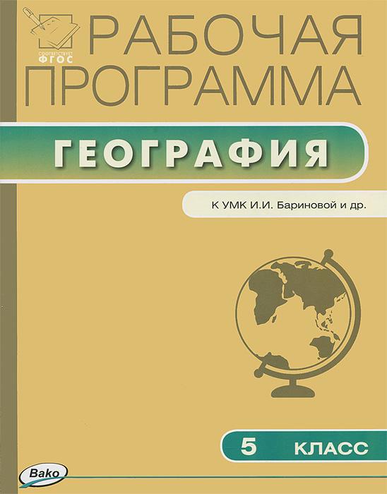 География. 5 класс. Рабочая программа. К УМК И. И. Бариновой ( 978-5-408-01185-8 )