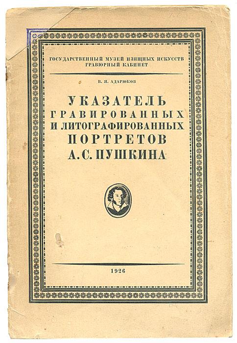 В. Я. Адарюков Указатель гравированных и литографированных портретов А. С. Пушкина