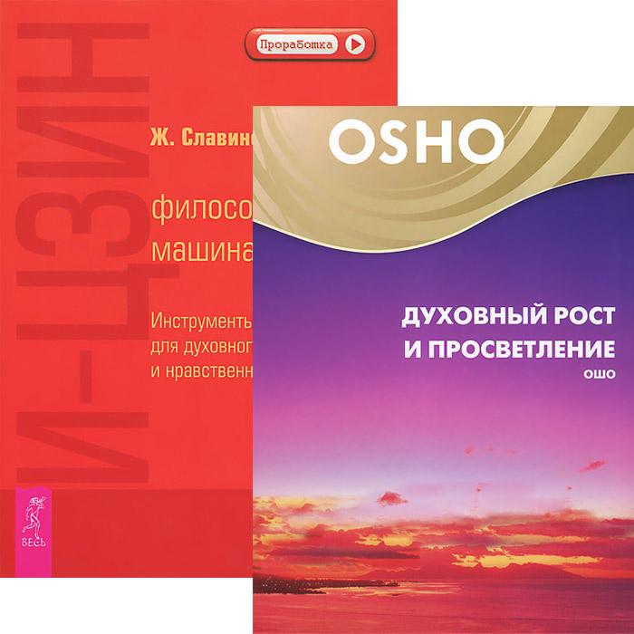 И-Цзин. Духовный рост и просветление (книга + DVD-ROM) ( 978-5-9573-1996-2 )