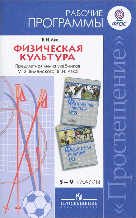 Физическая культура. 8-9 классы. Электронная форма учебника. (лях.