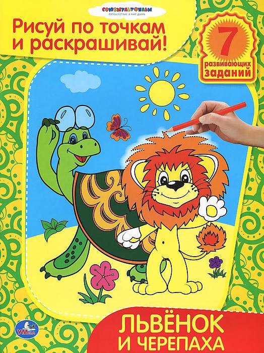 Львенок и черепаха. Раскраска