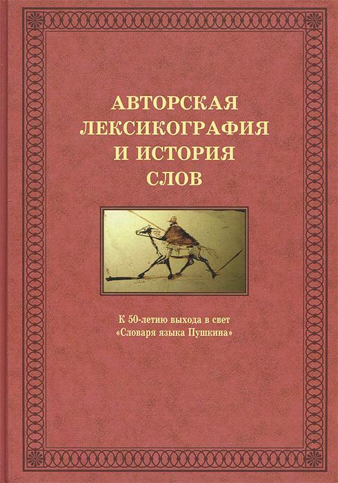 Авторская лексикография и история слов