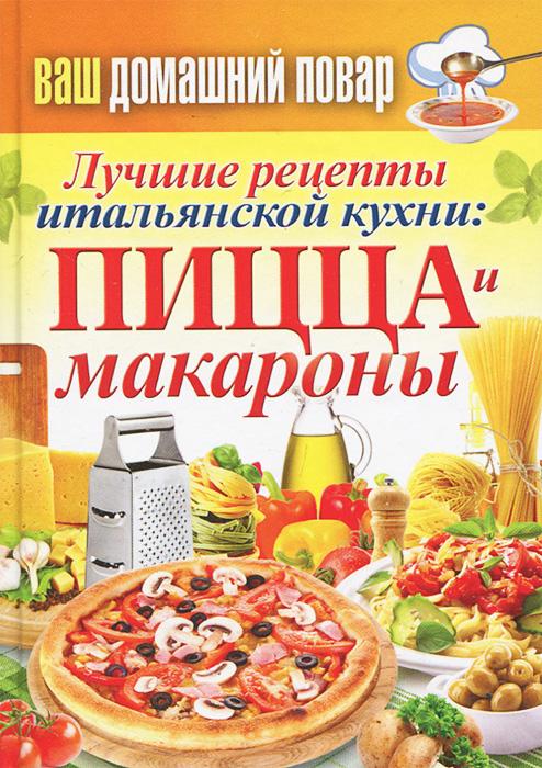 Лучшие рецепты итальянской кухни. Пицца и макароны