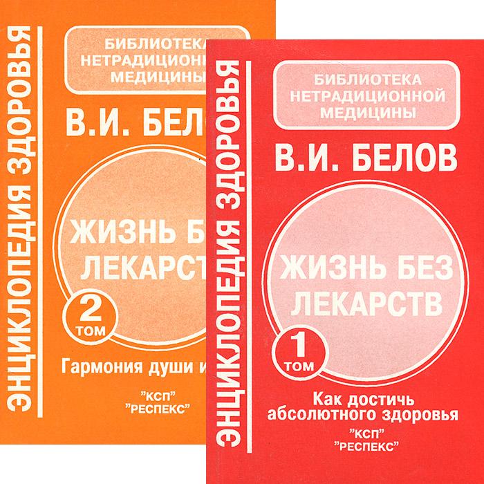 Жизнь без лекарств. Как достичь абсолютного здоровья. Гармония души и тела (комплект из 2 книг)